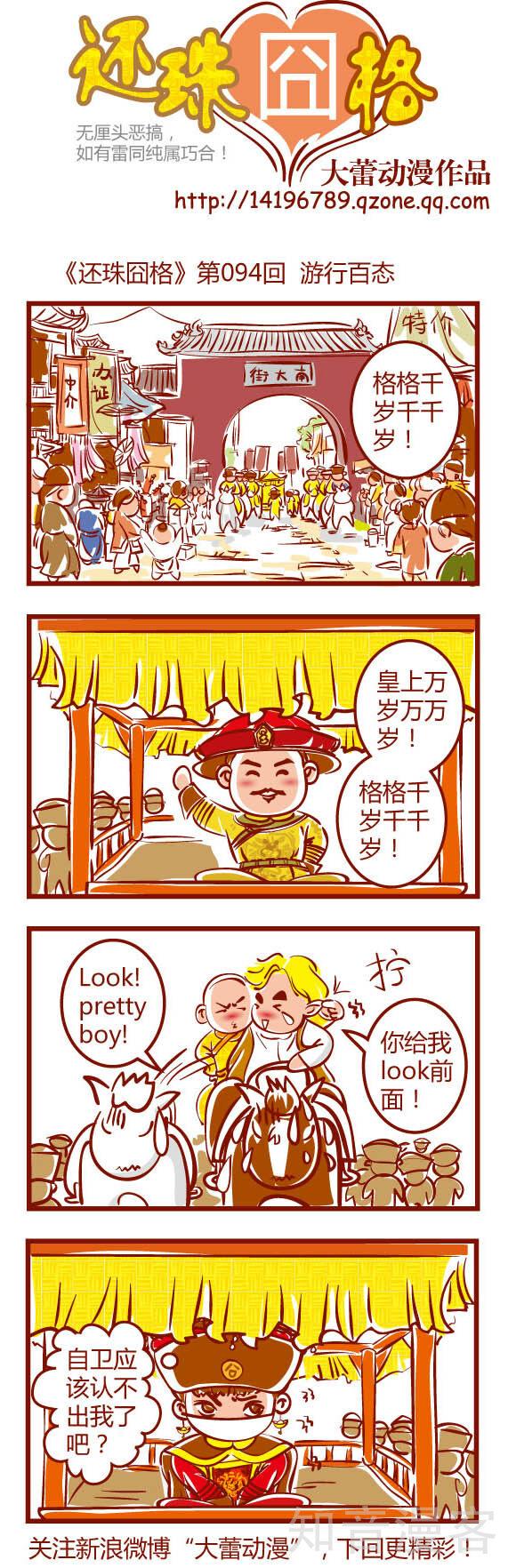 94-104话_还珠囧格漫画_还珠囧格94-104话_知音漫客网