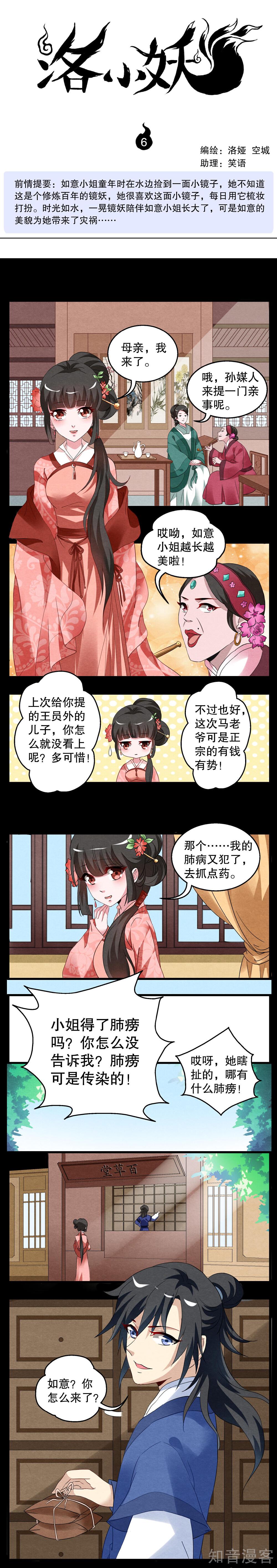 小妖粹/h:���y��{J_洛小妖漫画